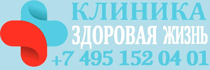 """Наркологическая клиника """"Здоровая жизнь"""" (г. Москва)"""